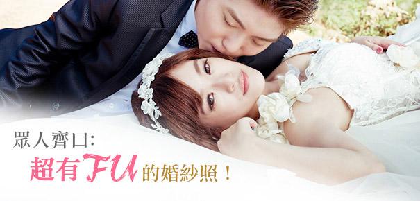 眾人齊口:超有Fu的婚紗照