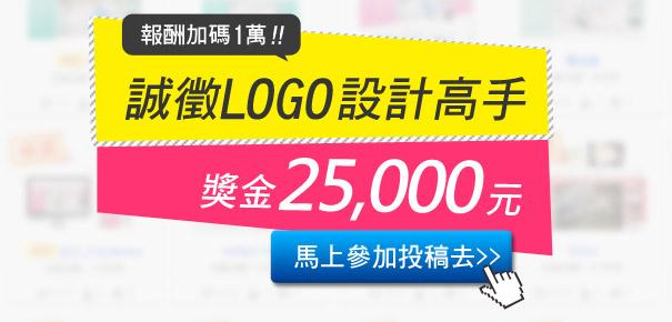 超優獎金等你來賺!設計LOGO投稿1萬5千元起!