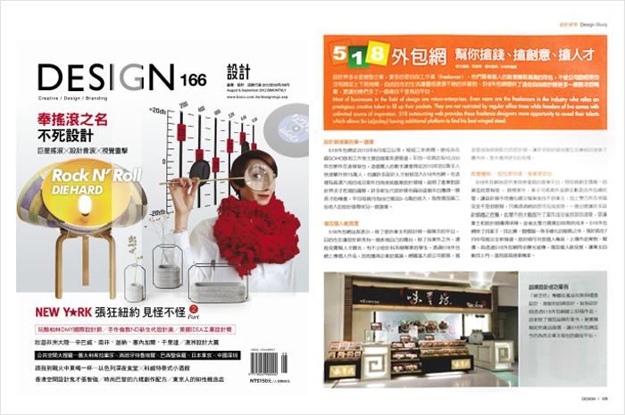 design雙月刊 166期