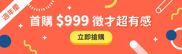 週年慶首購$999徵才超有感