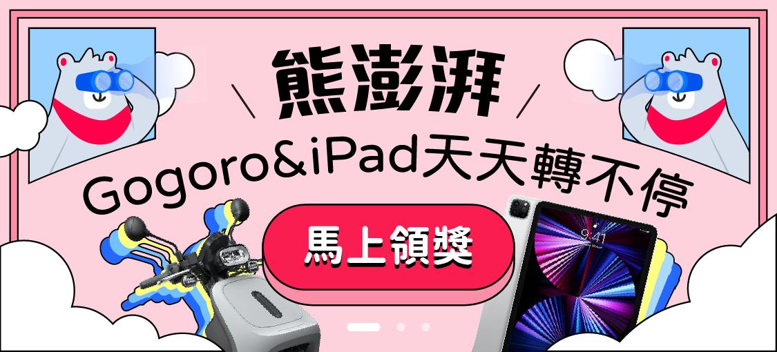 熊澎湃,Gogoro&iPad 天天轉不停