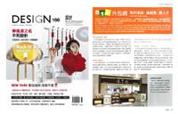 design 週刊-166期-報導