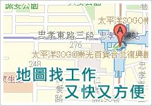 地圖找工作
