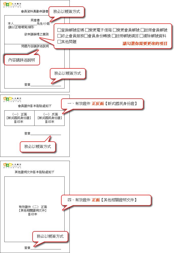 無統編會員申請書下載流程圖